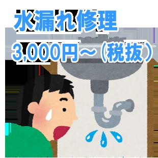 藤枝市・島田市・焼津市の水道屋みずがめ水道志太事業部、水漏れ修理料金