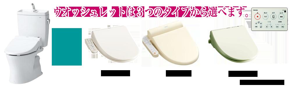 各メーカーの洗浄便座を取り扱いしておりますのでお好みの便座を選んで取り付けることができます。