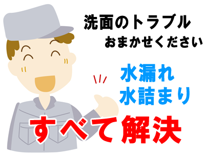 藤枝・島田・焼津の洗面の水漏れ、水つまりの修理は水がめ水道志太事業部