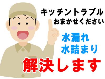 藤枝・島田・焼津のキッチン・台所の水漏れ、水つまりの修理は水がめ水道志太事業部