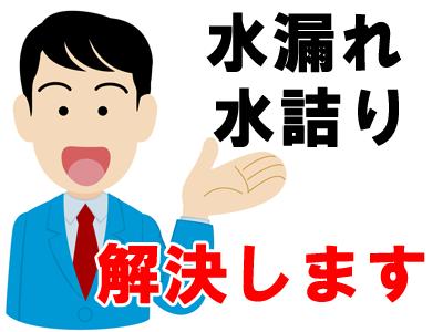 藤枝・島田・焼津の水漏れ。水つまりの修理は水がめ水道志太事業部