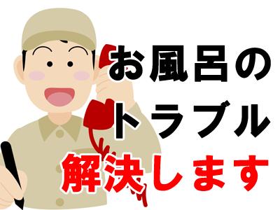 藤枝・島田・焼津のお風呂の水漏れ、水つまりの修理は水がめ水道志太事業部