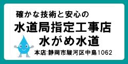 藤枝・島田・焼津の水漏れ、水つまりの修理は水がめ水道志太事業部は、水道局指定工事店です