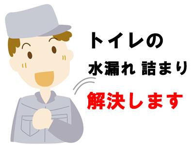 藤枝市、島田市、焼津市のトイレの水漏れつまりを解決します!!