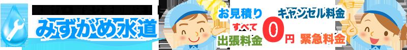 静岡・藤枝・焼津・島田の水漏れ、水詰まりを緊急解決