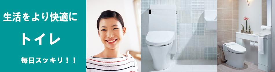 藤枝市、島田市、焼津市のトイレの修理、リフォームはおまかせください