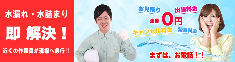 藤枝市、島田市、焼津市の水漏れ、詰まりを即解決!!