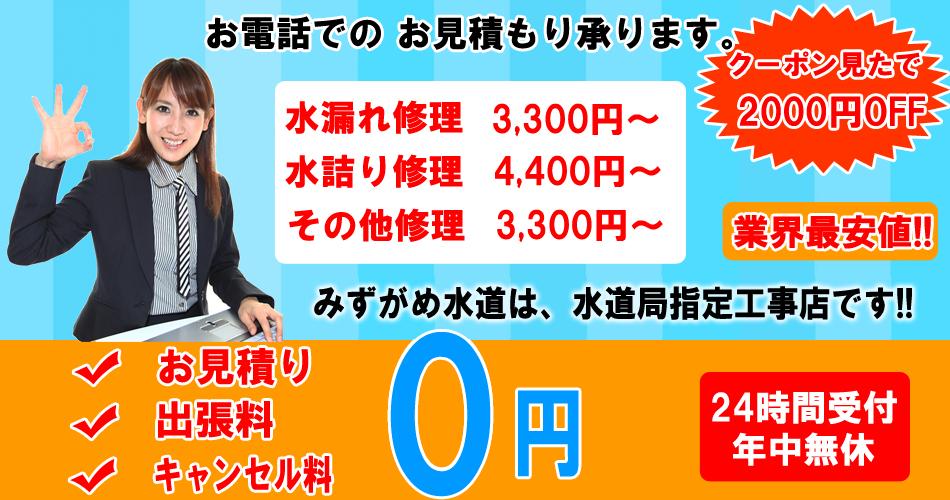 静岡市の水道屋水がめ水道修理料金